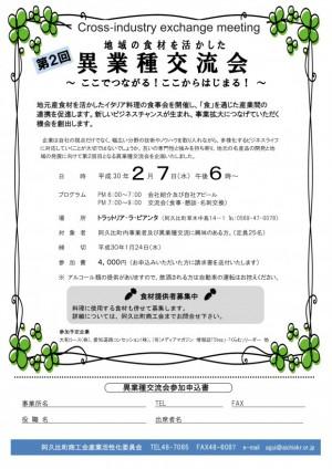 異業種交流会フライヤー29年度版(最終版)-1